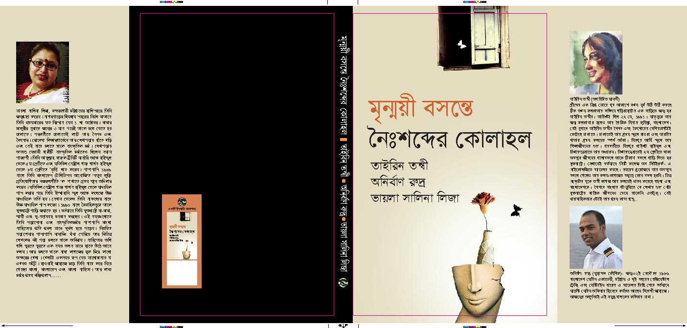 Book by M. Kawshick (42)