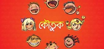 [SMC Magazine 'নোঙর'] জাহাজী জোকস – একটু হাসুন