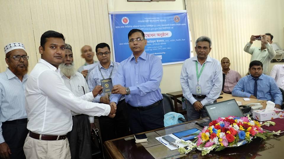 Inauguration of Digital CDC Program in Bangladesh